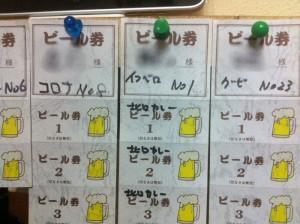 ビール・カレー券