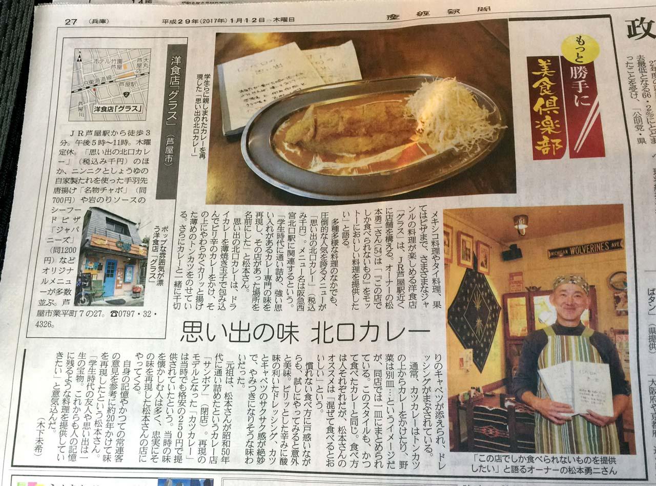 産経新聞記事。クリックで拡大します。